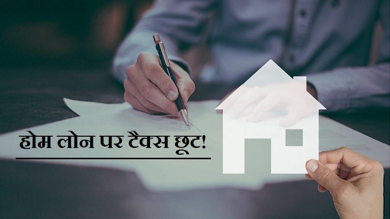 Home Loan पर ब्याज नहीं चुकाया तो भी मिलेगी Tax में छूट! जानें क्या कहता है आयकर कानून