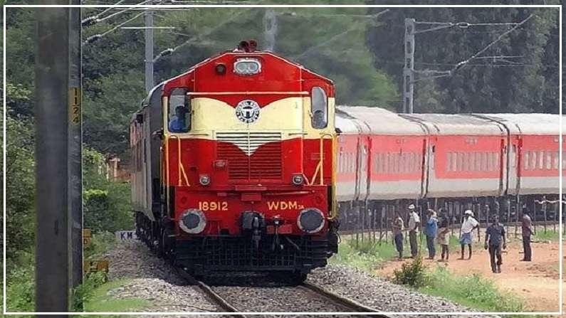 ट्रेन विशेष