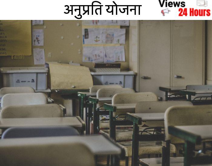 Rajasthan Anuprati yojana in hindi