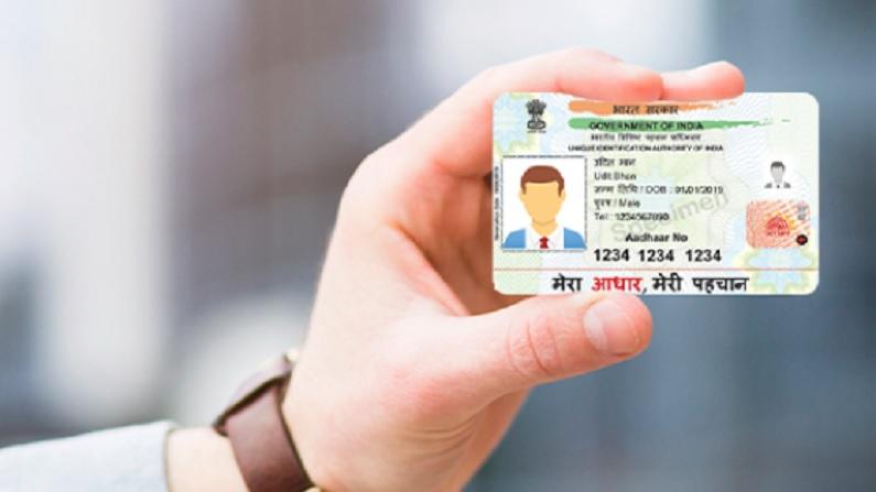 aadhar pvc card 1