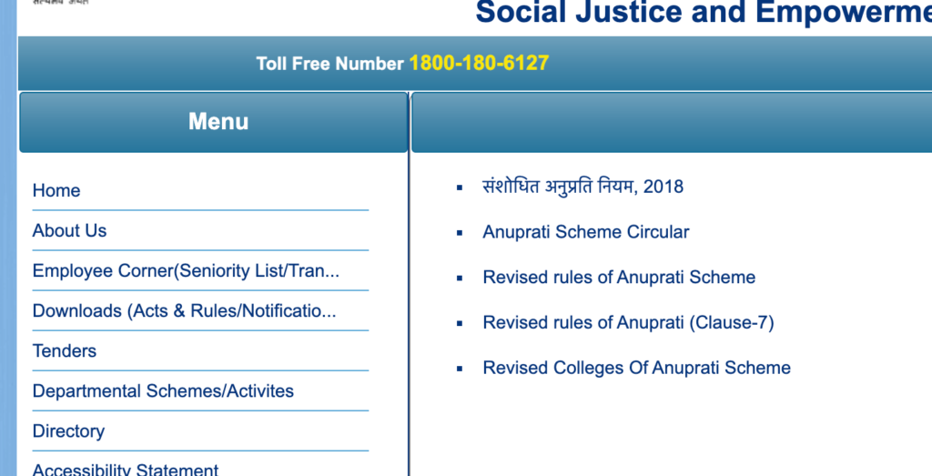 Anuprati Yojana Rajasthan apply 2021