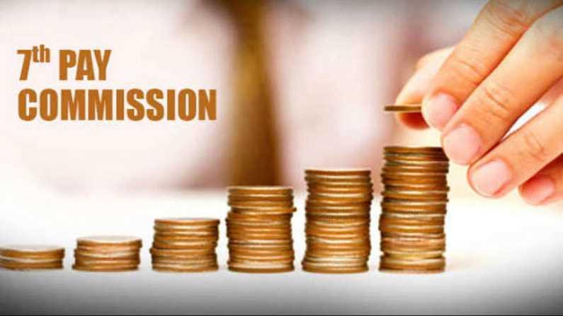 7वां वेतन आयोग 1