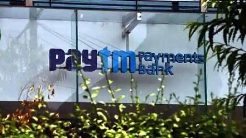 पेटीएम बैंक12